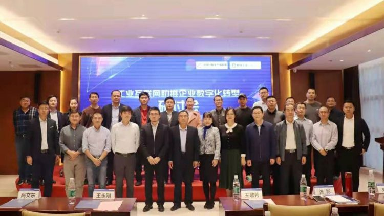 蔚蓝研习社:工业互联网助推企业数字化转型研讨会在山东潍坊举行